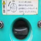 燃料コックレバー