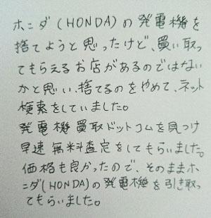 ホンダ(HONDA)発電機買取 体験談