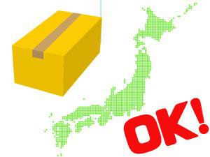 日本全国 宅配買取