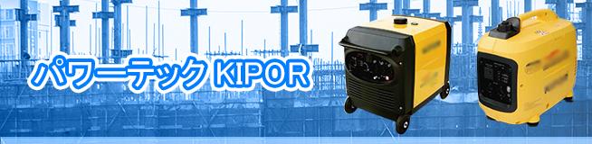 パワーテック KIPOR発電機の買取