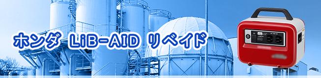 ホンダ LiB-AID リベイド 買取